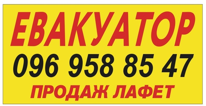 Услуга эвакуатора и аренда лавета